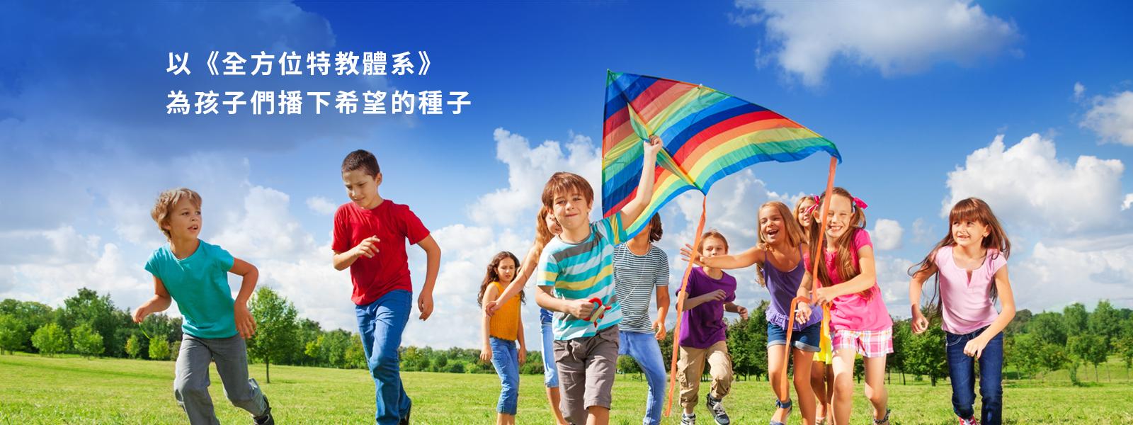 金門特教中心_讓孩子多元學習,快樂成長